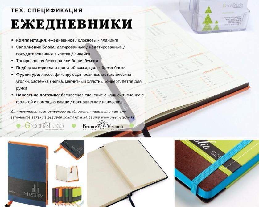 ежедневники с логотипом в астане, нанесение логотипа в астане, ежедневники на заказ в астане, тех. спецификация на ежедневники.