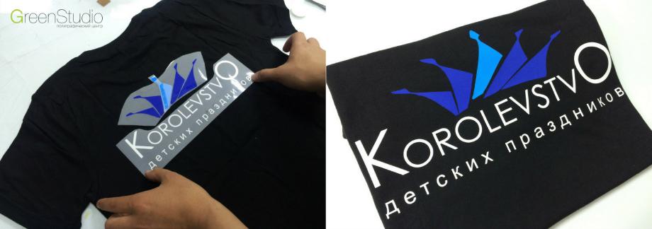 брендирование, нанесение логотипа на футболку, футболка с логотипом